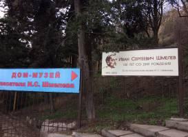 Музей писателя И.С. Шмелева