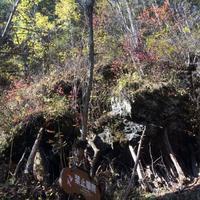 Ningan Crater National Forest Park