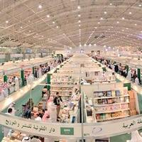 Riyadh International Book Fair