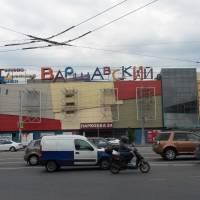 Торгово-досуговый центр Варшавский