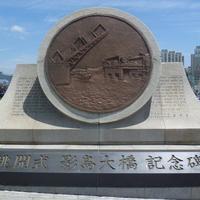 Yeongdodaegyo Bridge Monument