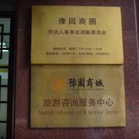 Shanghai Tourist International Service Center (Yuyuan)