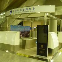 Shanghai Tourist Service Center (Pudong Airport T2)