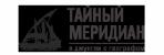 Туристическое агентство «Тайный меридиан»