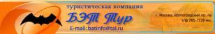 БЭТ - ТУР
