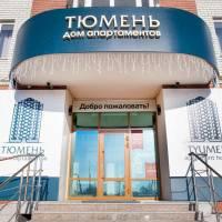 """Dom Apartamentov """"Tyumen"""""""