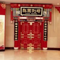 Beijing Qianmen Jianguo