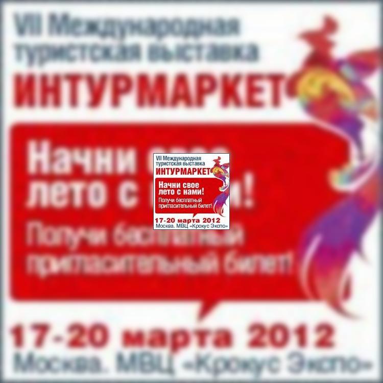 «Интурмаркет-2012»: начни свое лето с нами!