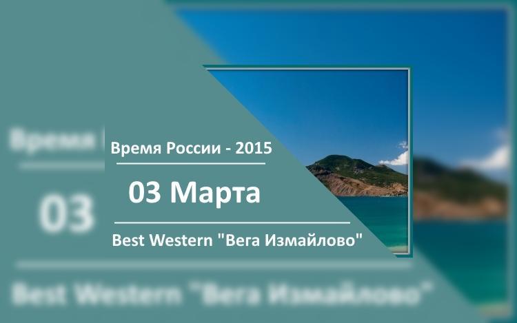 Научись продавать свою страну ей во благо! В марте – I выставка-конференция «Время России!»