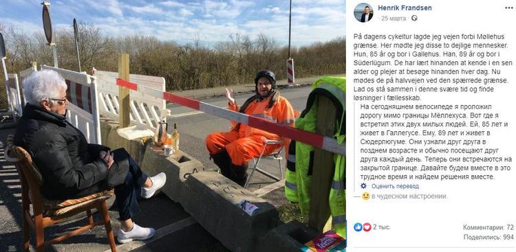 Европейцы не сдаются! Пожилая пара каждый день встречается на пограничном пункте
