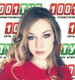 Таран Алена